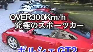 ポルシェ 911 GT2/究極のスポーツカー 300km/h超の世界。