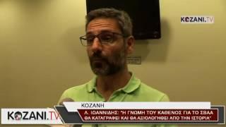 Ο Δήμαρχος Κοζάνης για το Σχέδιο Βιώσιμης Αστικής Ανάπτυξης