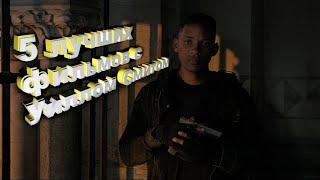 топ 5 фильмов с Уиллом Смитом (Will Smith)