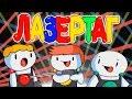 Хотелось бы в живую познакомится с лазертагом. Плейлист анимаций по пародиям на игры: http://bit.ly/1O89OUN Вступай в