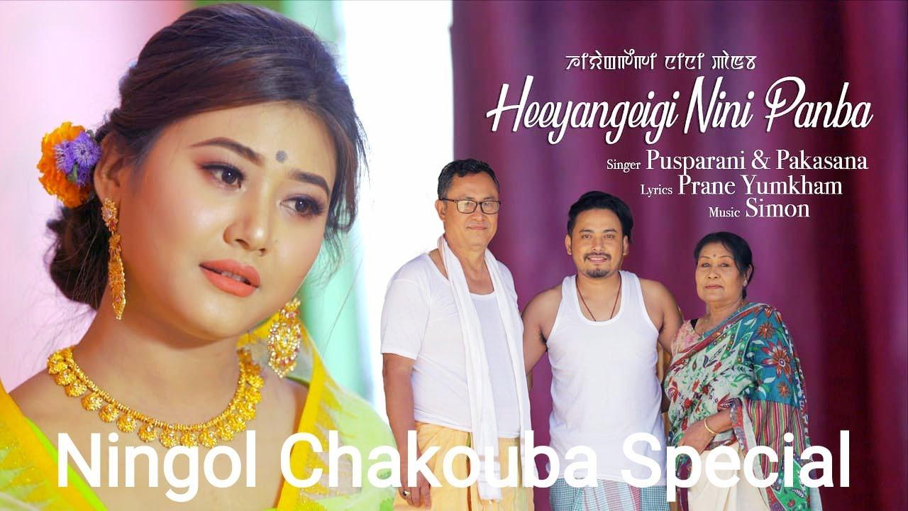 HEEYANGEIGI NINI PANBA, Ningol Chakouba Song 2020,Pushparani,Pakasana, Subscribe plz