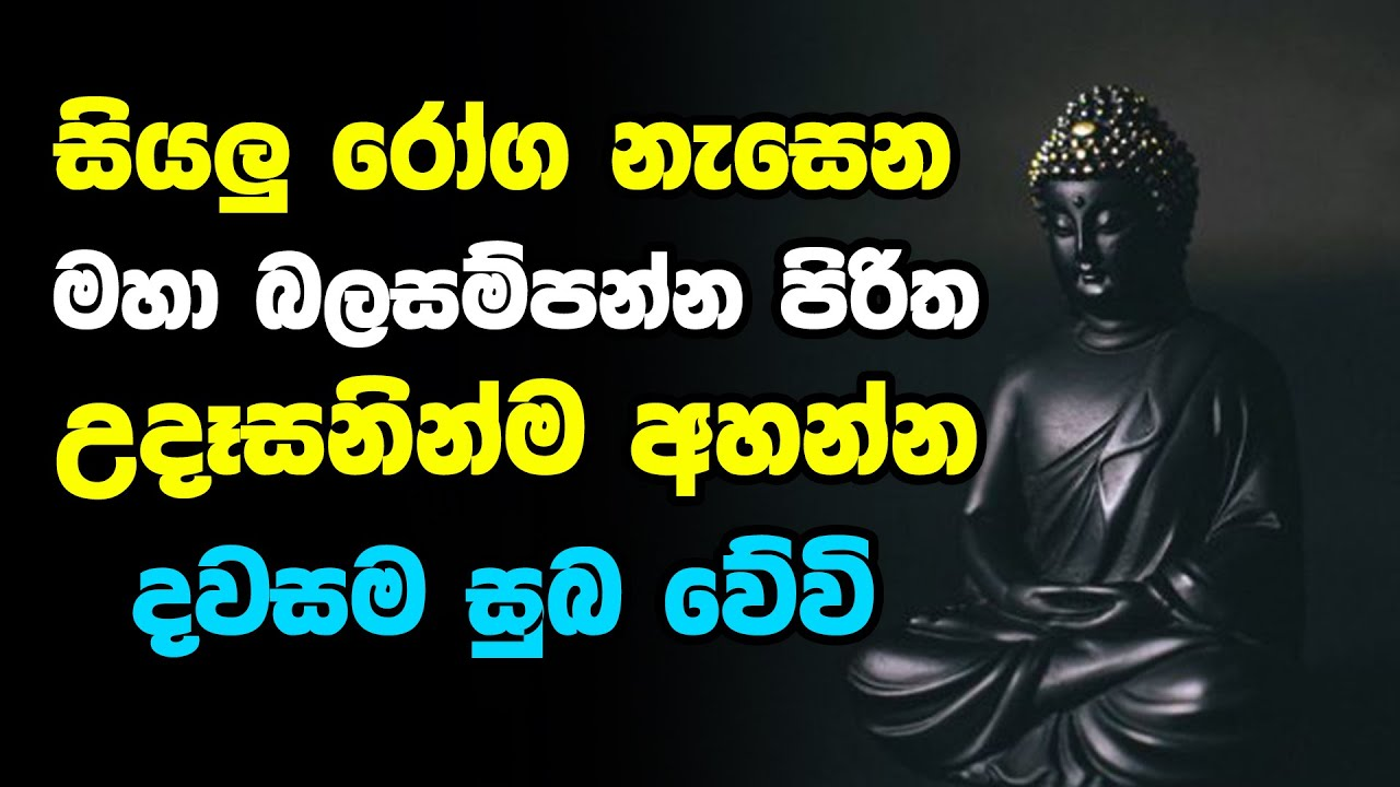 Udasanata Balasampanna Pirith | සියලු රෝග නැසෙනමහා බලසම්පන්න පිරිත උදෑසනින්ම අහන්න