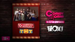 Comedy Women в Лондоне / Comedy Woman London (23/09/2016)