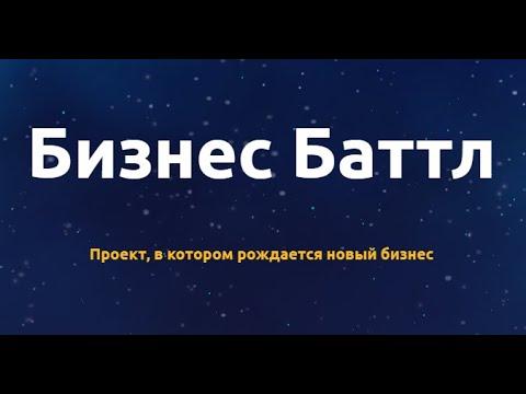 "Алексей Козак: стартует 2 сезон проекта ""Бизнес Баттл"""