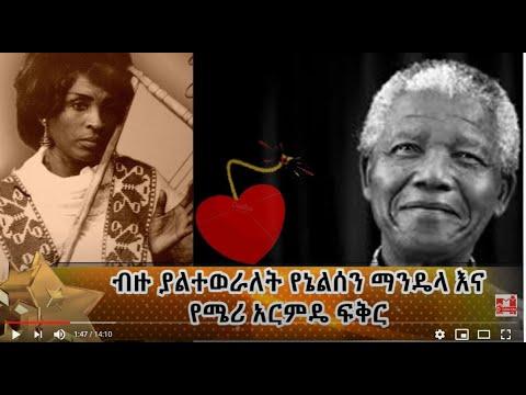 የኔልሰን ማንዴላ እና የሜሪአርምዴ የአይን ፍቅር | mirtmirt Ethiopian