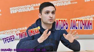 Игорь Ласточкин о знакомстве с женой и нелюбви к Киеву