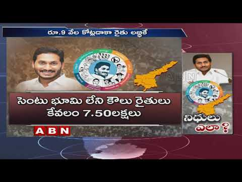 AP Govt Needs 42 Thousand Crores To Implement New Schemes | ABN Telugu