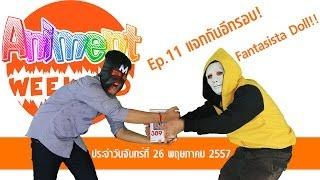 เข้าร่วมกิจกรรมแจก Nendoroid อุโนะ อุซุเมะ ได้ที่ : http://on.fb.me...