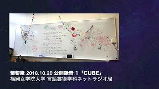 福岡女学院大学人文学部 言語芸術学科ネットラジオ局メンバーによる公開...