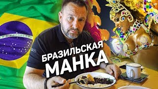 ЖАРЕНАЯ с жиром МАНКА??? Бразильская еда в Москве - пробуем #20 SPASIBODA