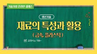 [기술가정 온라인클래스] 재료의 특성과 활용(금속, 플…