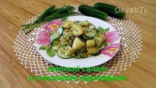Теплый салат из молодого картофеля. Warm salad with young potatoes.