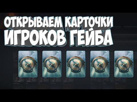 видео: ОТКРЫВАЕМ НАБОР КАРТОЧЕК ИГРОКОВ ДОТА 2