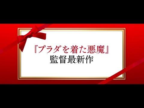映画『素晴らしきかな、人生』本予告【HD】2017年2月25日公開
