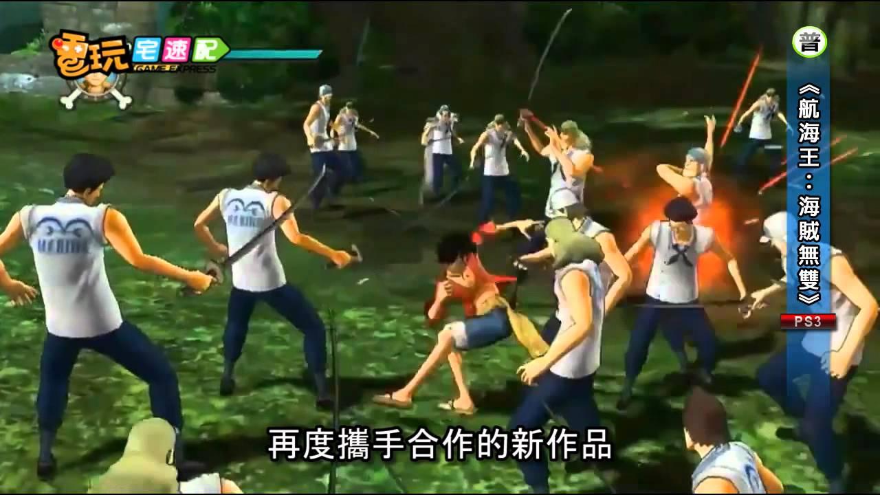 電玩宅速配20111201_《航海王:海賊無雙》超熱血 我要成為海賊王 - YouTube