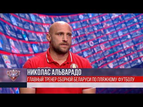Главный тренер сборной Беларуси по пляжному футболу Николас Альварадо о подготовке к чемпионату мира