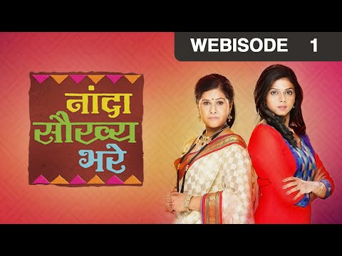 Nanda Saukhya Bhare - Episode 1  - July 20, 2015 - Webisode