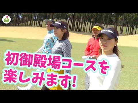 ringolfオープン決勝 じゅん&りさ組のゴルフに密着!【#1】
