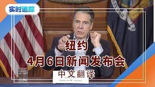 纽约州4月6日新闻发布会 中文翻译 2020.04.06