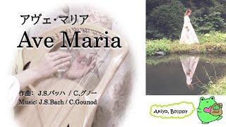 【ライアー、Lyre】432hz バッハ、アヴェ・マリア、Ave Maria (Bach-Gounod)、ランベール甲斐 あきよ、Akiyo Lambert-Kai
