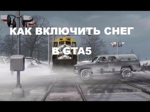 Как включить снег в GTA 5. Секреты GTA