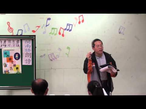 105年閩南語朗讀五年級 - YouTube