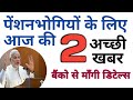 7th Pay_Pensioners के लिए आज की अच्छी News #Banks को बतानी होगी  Status & Pension Fixation Option