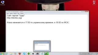 видео Anonymous: герои или киберпреступники