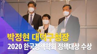 박정현 대덕구청장, 한국정책학회 정책대상 수상