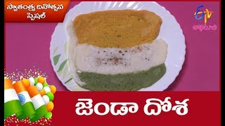 Janda Dosa | Diet Menu | 15th August 2017 | Full Episode | ETV Abhiruchi