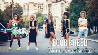 Egor Kreed - Мало Так Мало (denisoff remix)