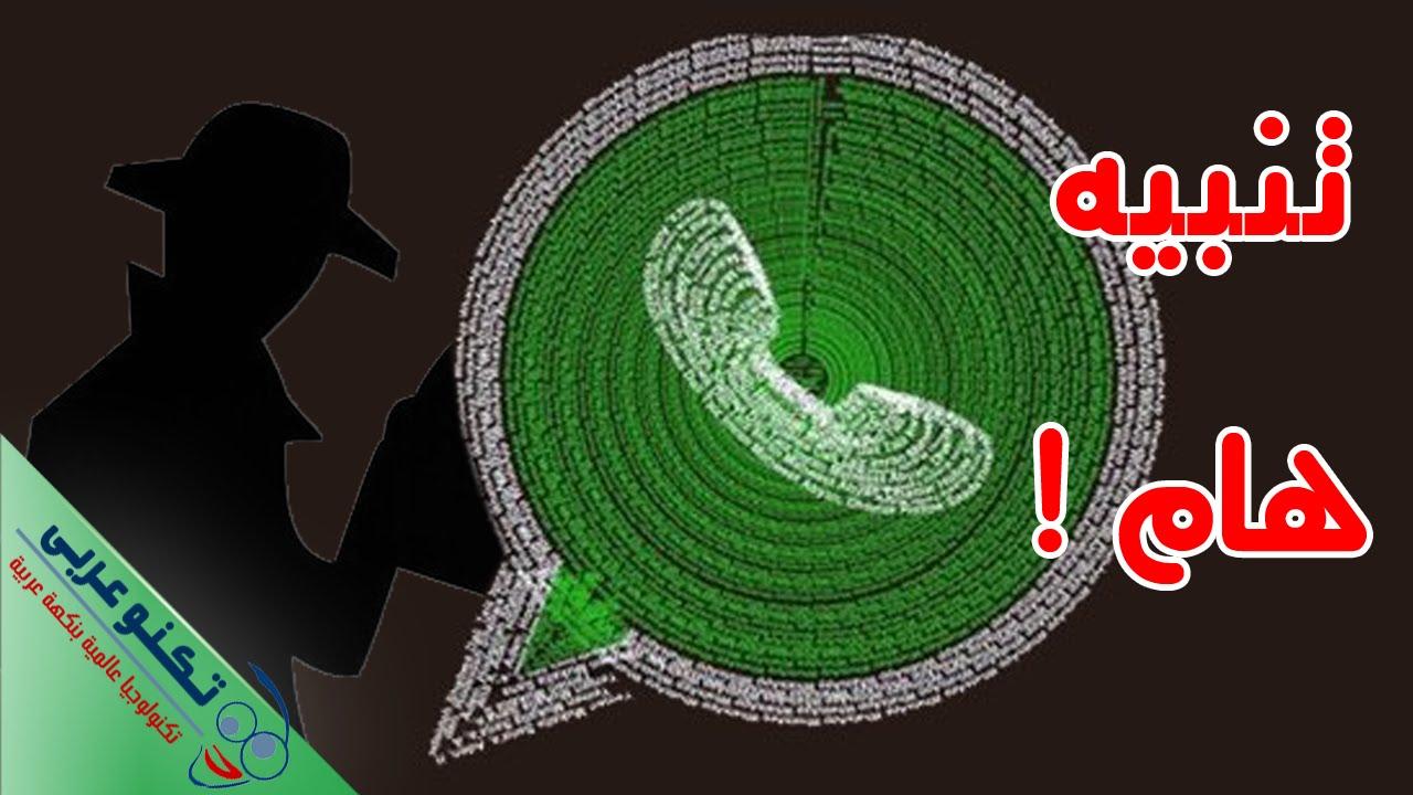 إحذر من هذا الأمر في تطبيق الواتس اب للحفاظ على رسائلك من التجسس أو الإختراق!