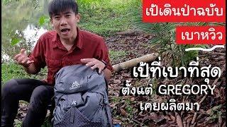 เป้ Backpack ที่เบาที่สุดตั้งแต่ Gregory เคยทำมา