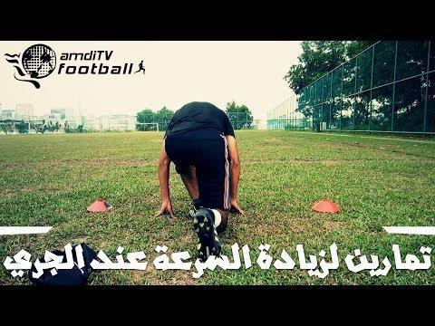 تعلم تمارين لزيادة السرعة عند الجري - كرة القدم | AmdiTV
