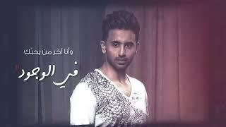 فؤاد عبدالواحد - انا أصدق (حصرياً) | 2018