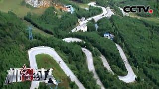 [机智过人第三季]专家告诉你:中国桥梁有多强!| CCTV
