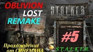 Прохождение S.T.A.L.K.E.R. Oblivion Lost Remake - 5 серия - Бар Сталкер и Тёмная Долина(, 2013-07-08T19:28:59.000Z)