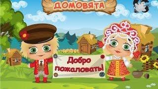 видео Домовята ВКонтакте