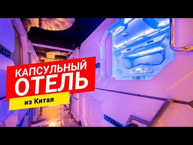 Бизнес с Китаем: Первый КАПСУЛЬНЫЙ ОТЕЛЬ привезен из Китая и уже работает в Киеве. MONOTEL Монотель.