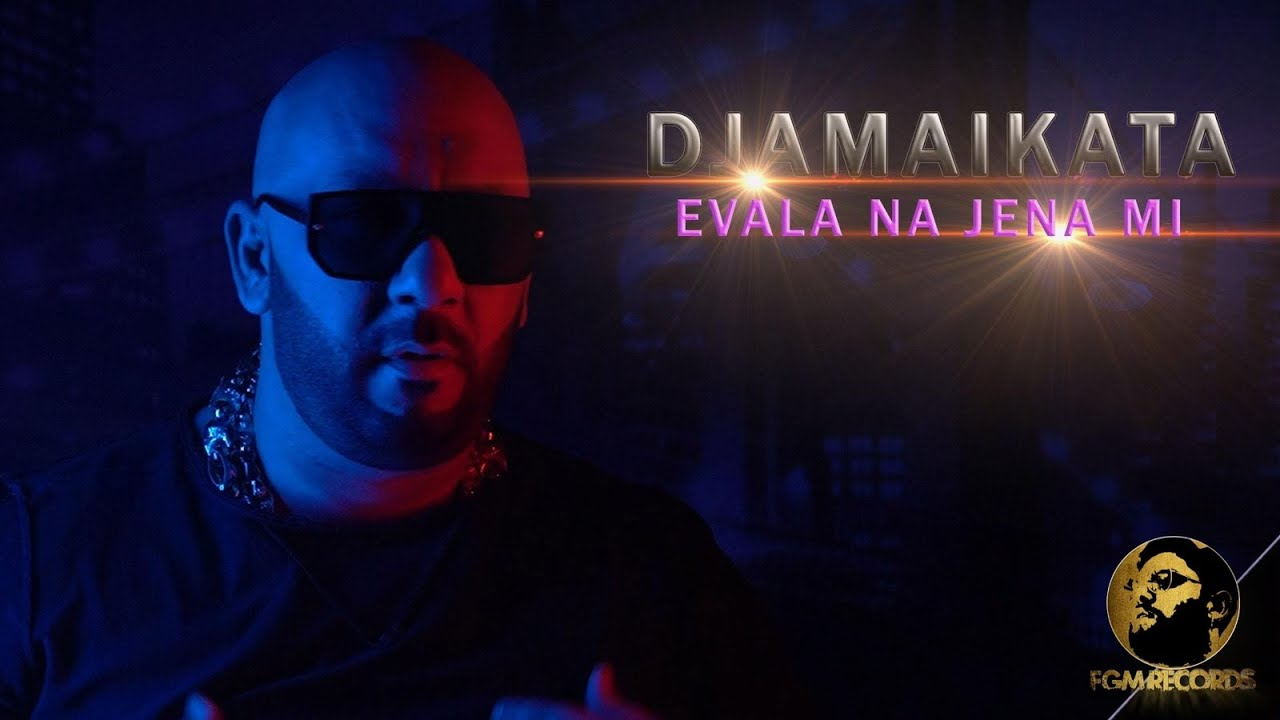 Джамайката - Евала на жена ми, 2021