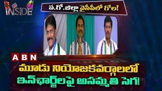 Clash Between YCP Leaders in West Godavari | Focus on YCP Politics | Inside