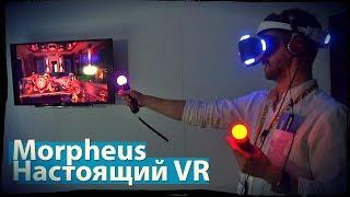 Новые игры под Morpheus - первый настоящий VR