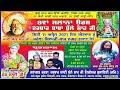 8 wa salana uras darbar baba bulleh shah  shivpuri   sham nagar phagwara