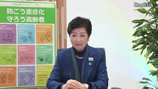 COVID-19: A message from the Governor of Tokyo 新型コロナウイルスに関する知事メッセージ(英語編)