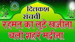 Rahmat Ka Lute Khazina Chalo Shahre Madina Dikash Ranchvi Naat