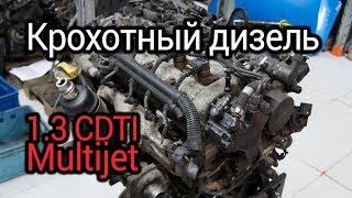 Надійність і проблеми 1,3-літрового турбодизеля Мультиджет Fiat, Opel, Ford, Suzuki