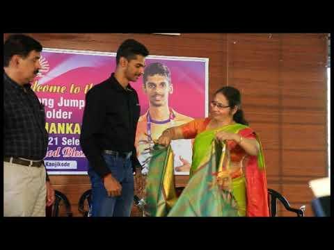 Mr. Sreeshankar, National Long Jump Record Holder and Olympics Selectee Felicitation - Video