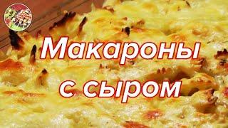 Макароны с сыром (гратен). Просто, вкусно, недорого.