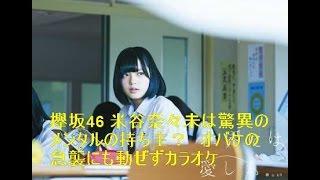 欅坂46のメンバーが、7月26日放送の『KEYABINGO!』(日本テレビ系)で、...