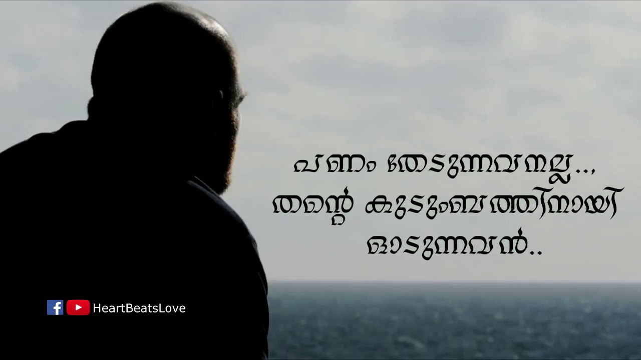 Love Your Father Whatsapp Status Malayalam Malayalam Youtube